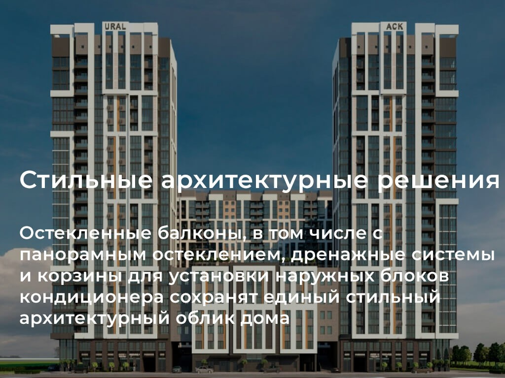 ЖК Ural