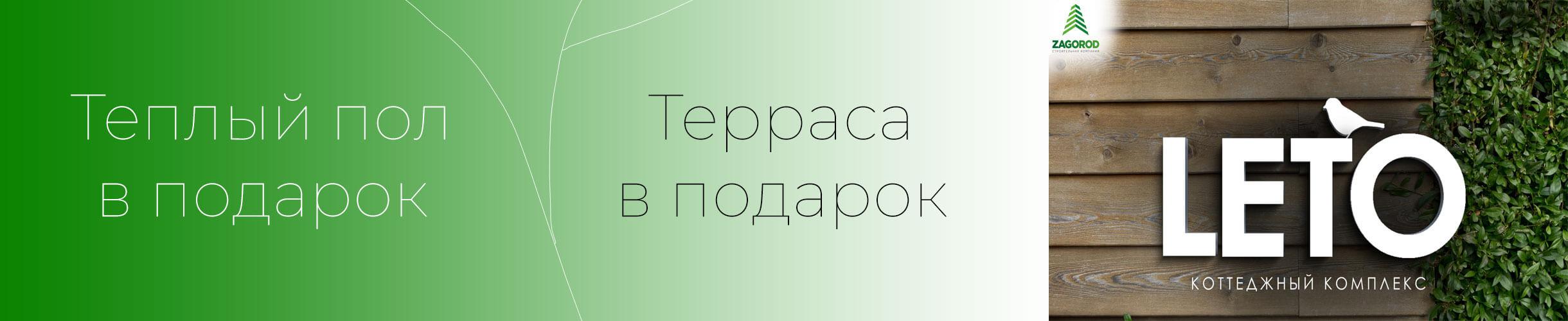КП Лето (Leto)